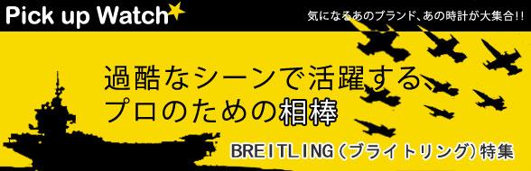 pick up watch ブライトリング(breitling)特集